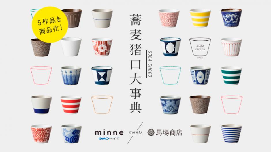 「minne meets 馬場商店」そば猪口のデザイン募集します!