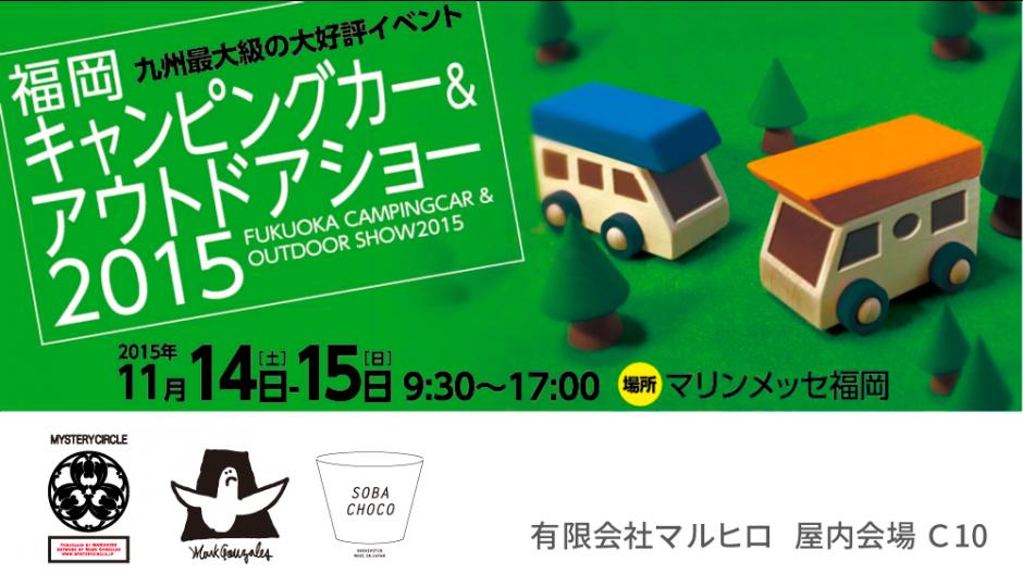 福岡キャンピングカー&アウトドアショー2015 出店のご案内