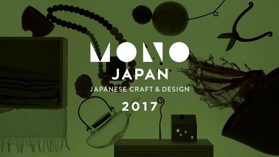 オランダで開催される『MONO JAPAN』に出展いたします