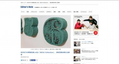 JDN – 自分なりの青磁を楽しめる「SEIJI Collection」、波佐見焼の新たな表情 - 1