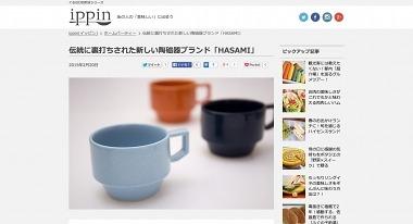 ippin – 伝統に裏打ちされた新しい陶磁器ブランド「HASAMI」 - 1