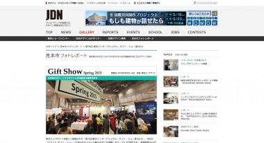 JDN – 第79回 東京インターナショナル・ギフト・ショー春2015 - 1