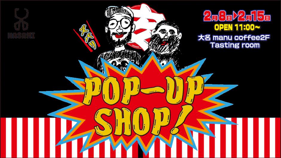 manu coffee大名店2FにてPOP UP SHOP開催