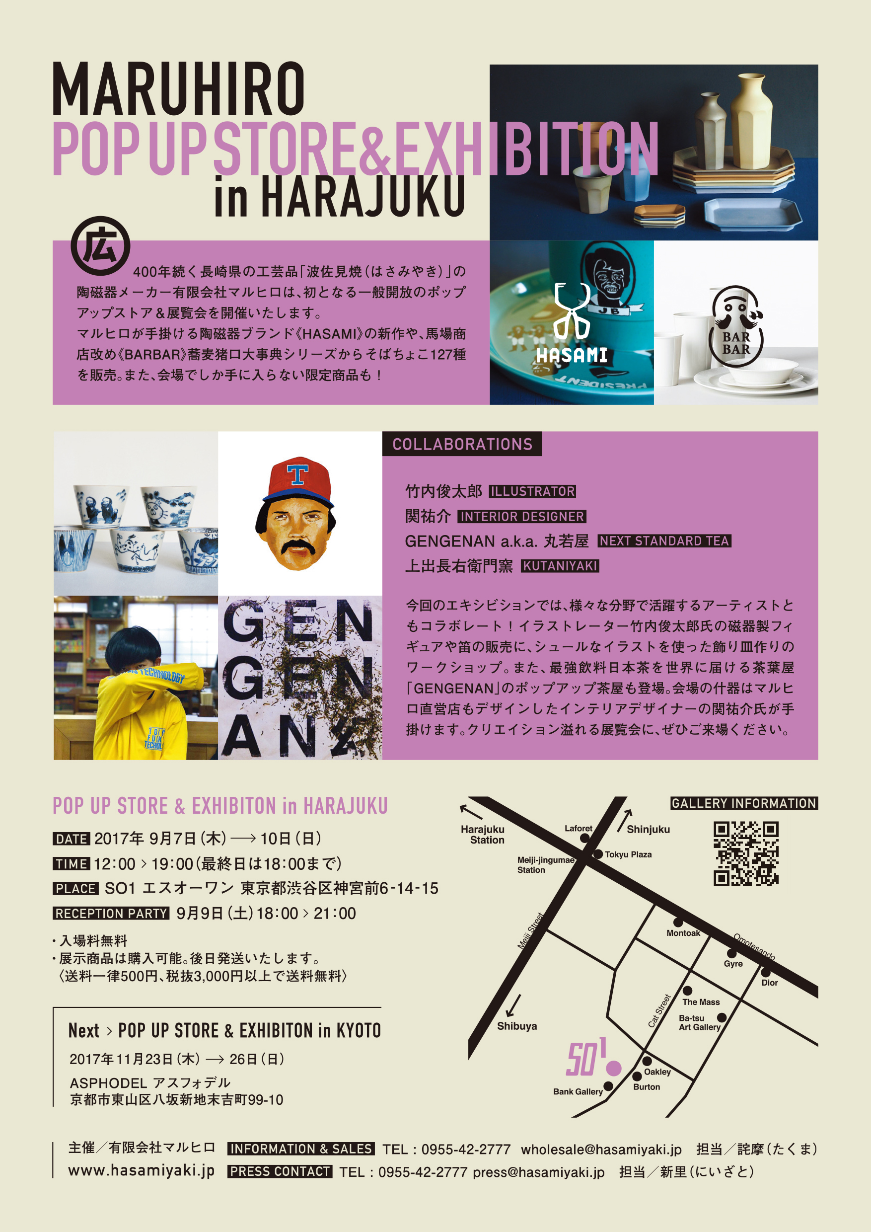 【EVENT】 マルヒロ POP UP STORE & EXHIBITION in HARAJUKU-image