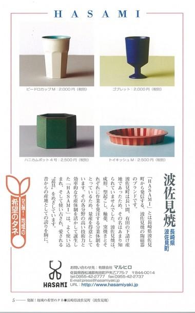 月刊 自治研6月号 - 1