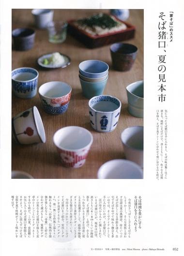 Discover Japan 9月号 - 1