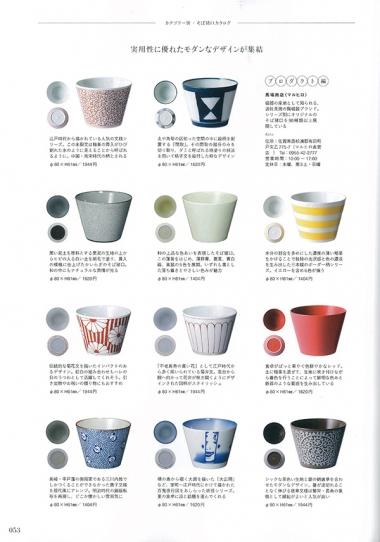 Discover Japan 9月号 - 2