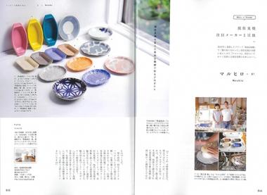 豆皿の本 - 2
