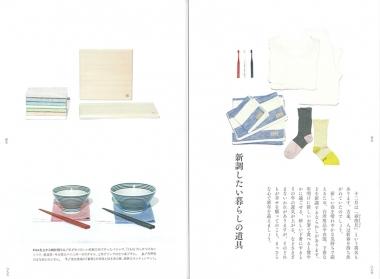 中川政七商店が伝えたい、日本の暮らしの豆知識 - 2