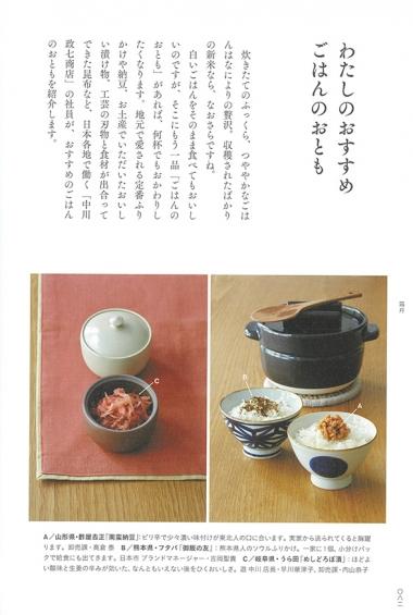 中川政七商店が伝えたい、日本の暮らしの豆知識 - 1