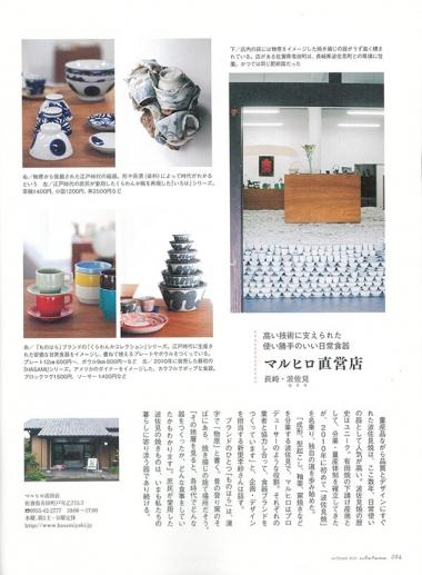 うたかま vol.44 - 1