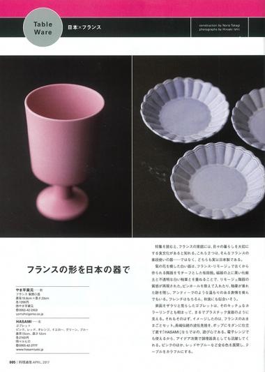 料理通信 4月号 - 1