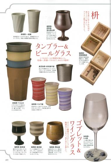九州の酒 - 2