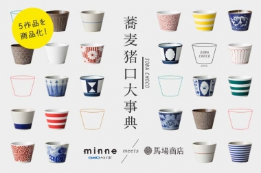Press Release 「蕎麦猪口大事典 〜minne meets 馬場商店〜」 - 1